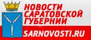 Новости саратовской губернии