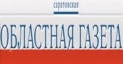 Саратовская областная газета